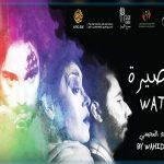 مسرحية ذاكرة قصيرة - تونس