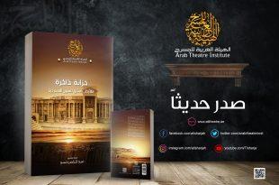 ذاكرة دمشق